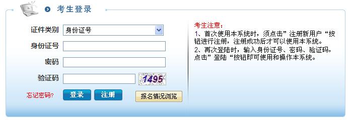 2015年夏季如皋市部分事业单位招聘报名入口