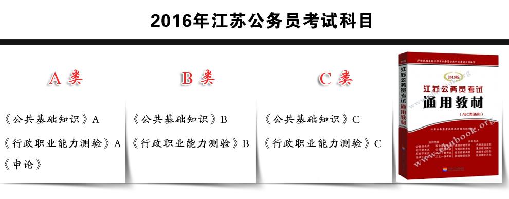 2016年江苏公务员考试科目