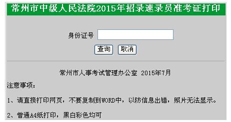 2015年常州市中级人民法院招录速录员准考证打印