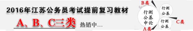 2016年江苏公务员考试复习教材