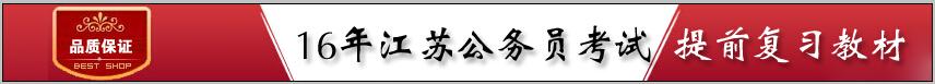 2016年江苏公务员考试提前复习教材