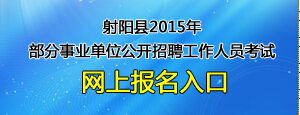 射阳县2015年部分事业单位公开招聘工作人员考试报名入口