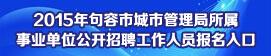 2015年镇江句容市城管局所属事业单位招聘报名入口