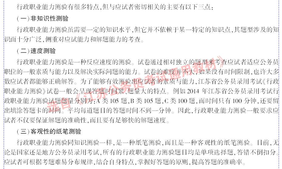 江苏公务员考试《行测职业能力测验》三大特点