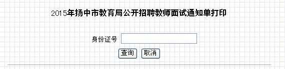 2015年扬中市教育局公开招聘教师面试通知单打印