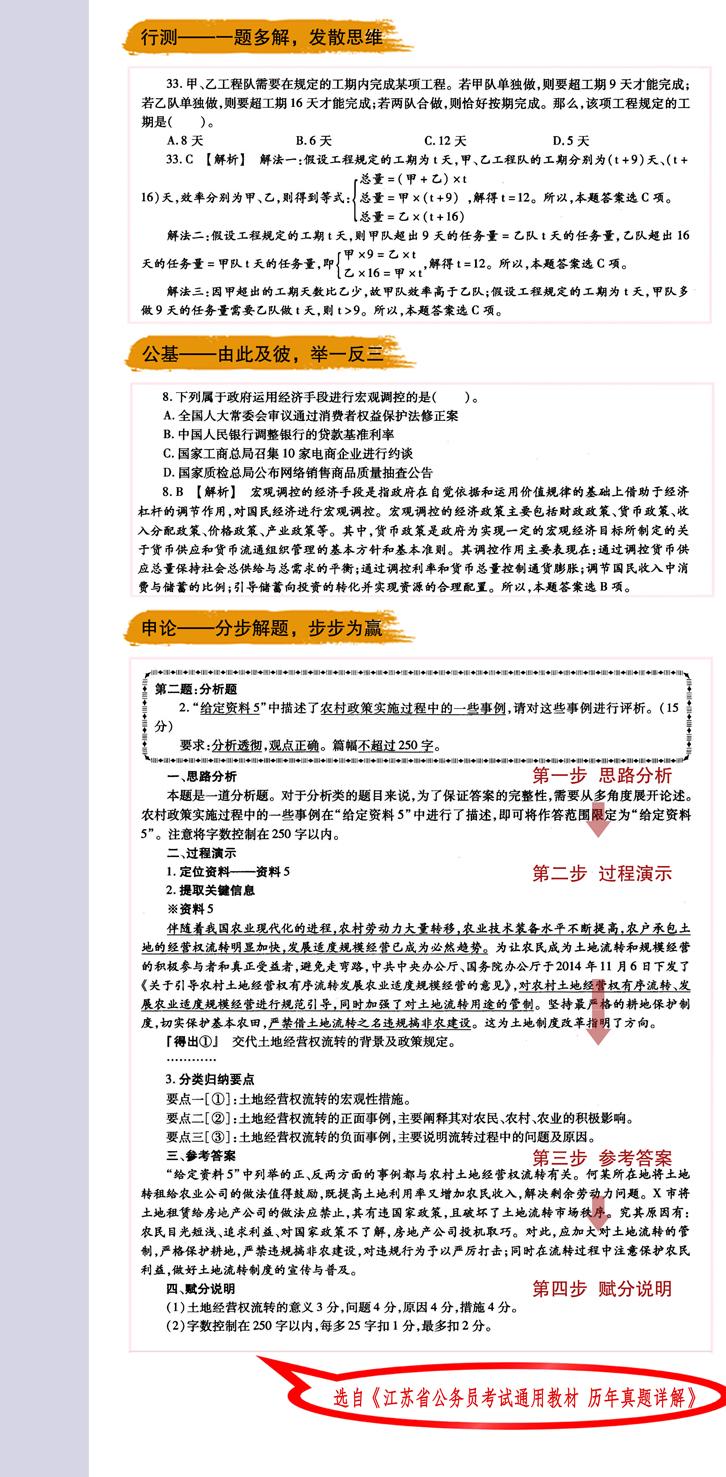 江苏省公务员考试真题详解