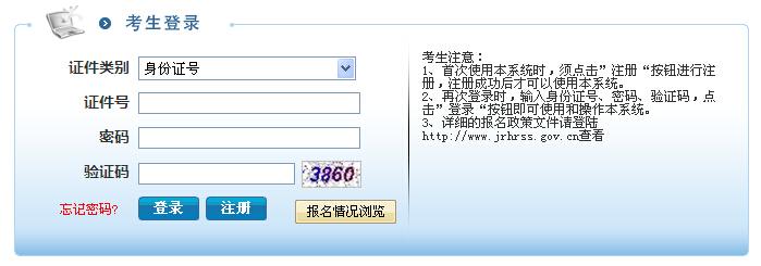 2015年镇江句容市部分事业单位集中招聘报名入口