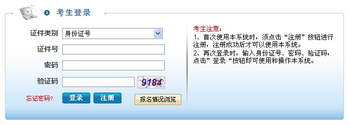 2015年江苏政法干警考试报名入口