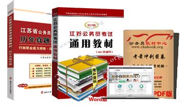 2016年江苏省考、国考复习用书