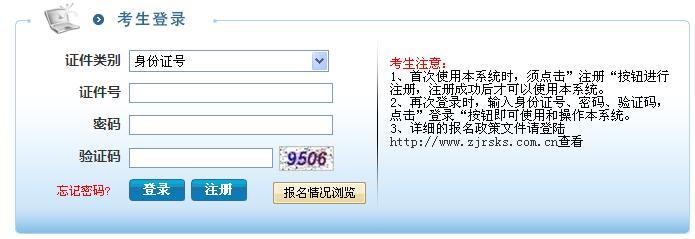 2015年镇江市丹徒区部分事业单位招聘报名入口