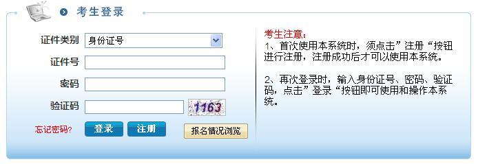 2015年扬州市市级机关遴选公务员报名入口