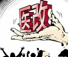 """申论热点:深化医改须啃的""""硬骨头"""""""