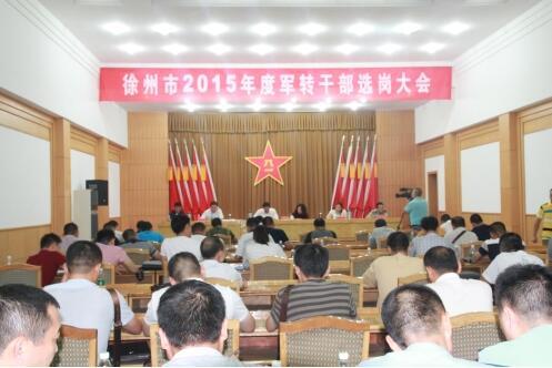 徐州市2015年军转干部选岗大会召开