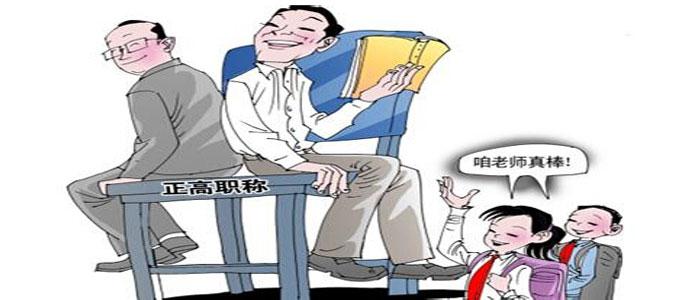 申论热点:中小学教师职称改革