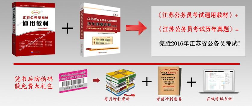 2016年江苏公务员考试用书