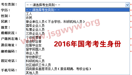 2016年国家公务员考试考生类别