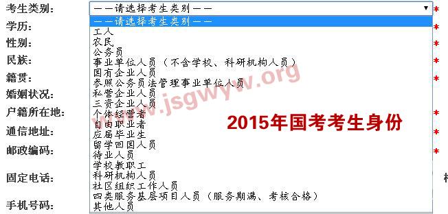 2015年国家公务员考试考生类别