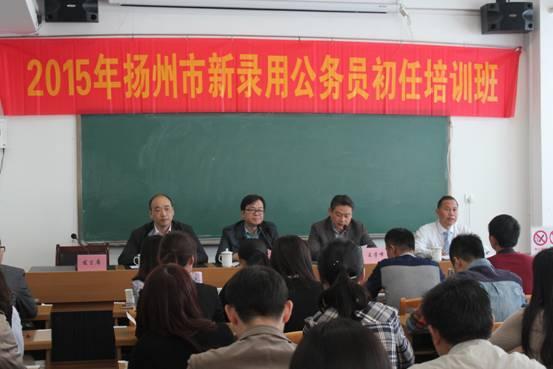 2015年扬州市新录用公务员初任培训班