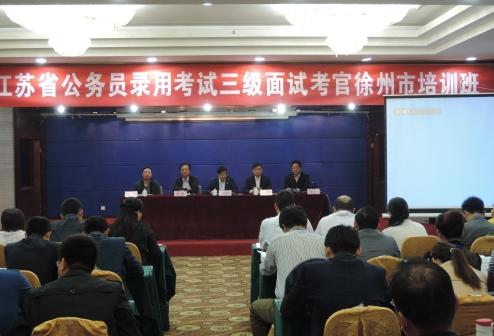 江苏省公务员录用考试三级面试考官徐州市培训班 图1