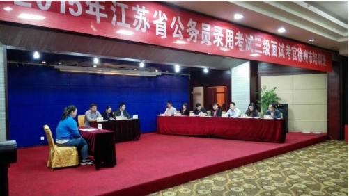 江苏省公务员录用考试三级面试考官徐州市培训班 图2