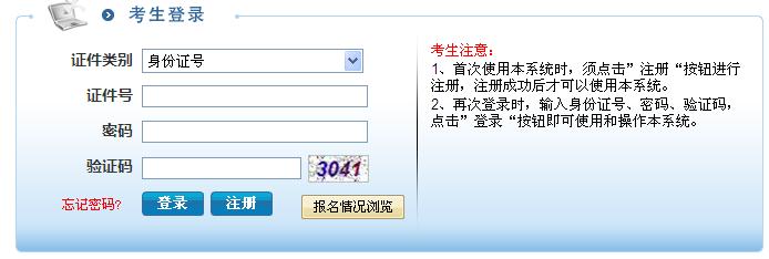2015年江苏省省属事业单位第二次统一公开招聘网上报名入口