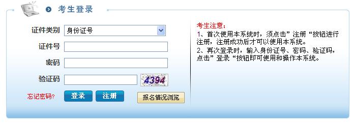 2015年下半年南京市部分事业单位招聘报名入口