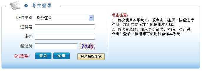 2015年南京市11区城市管理综合行政执法大队招聘报名入口