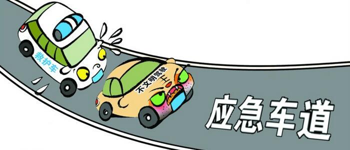 申论热点:应急车道管理