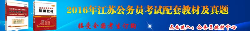 2016年江苏省公务员考试教材及真题