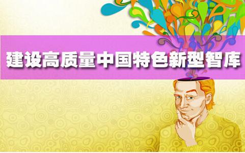 申论热点:中国特色新型智库建设