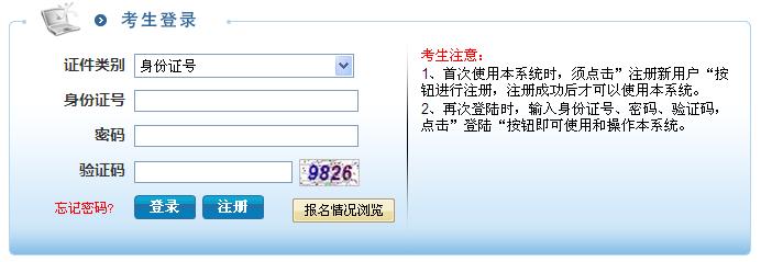 2015年下半年南通经济技术开发区、启东市事业单位招聘报名入口