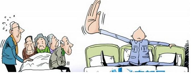 公务员申论热点:养老床位空置与紧张并存现象