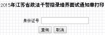 2015年江苏省政法干警招录培养面试通知单打印入口