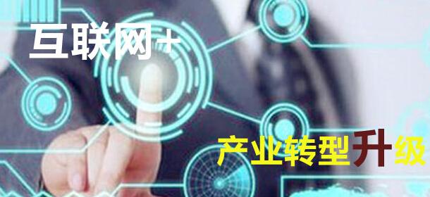 公务员申论热点:互联网+与产业转型升级