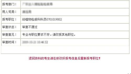 江苏公务员考试报名审核不通过