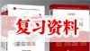 2018年江苏公务员考试复习用书