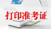 2018年江苏公务员考试准考证打印入口