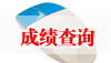 2018年江苏公务员考试成绩查询入口