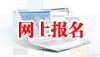 2018年江苏公务员考试报名入口