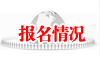 2019年江苏公务员考试报名情况统计