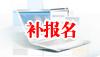 2018年江苏公务员考试补报名入口
