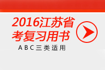 2016年江苏公务员考试复习用书