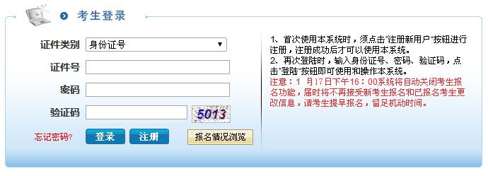2016年徐州市公务员考试报名入口