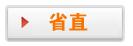 2016年江苏公务员考试省直机关单位报名入口