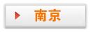 2017年南京市公务员考试成绩查询入口