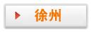 2016年江苏徐州市公务员考试报名入口