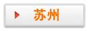 2017年江苏苏州市公务员考试成绩查询入口