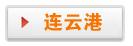 2017年江苏连云港市公务员考试成绩查询入口