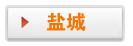 2016年江苏盐城市公务员考试报名入口