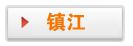 2017年江苏镇江市公务员考试成绩查询入口